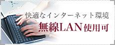 無線LAN使用可